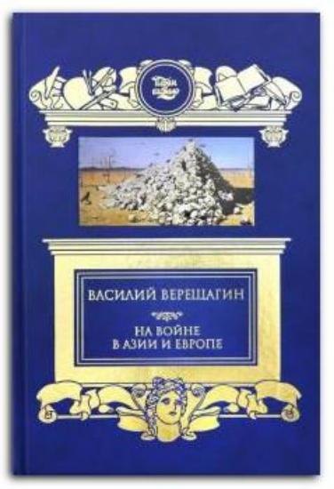 Книга На войне в Азии и Европе. Автор Верещагин В.