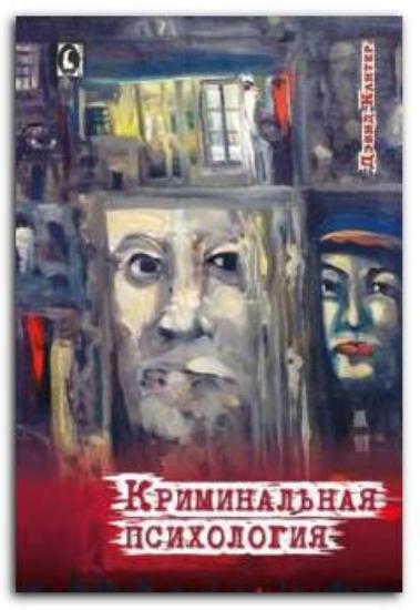 Книга Криминальная психология. Автор Дэвид Кантер
