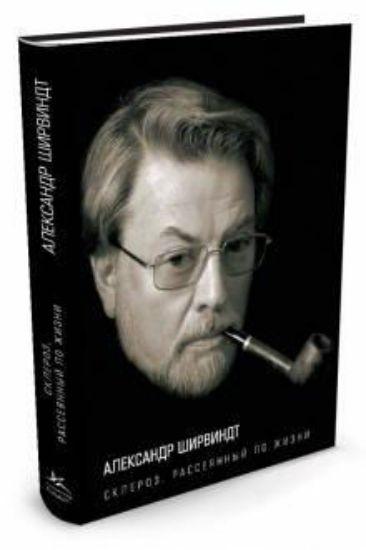 Книга Склероз, рассеянный по жизни. Автор Ширвиндт А.
