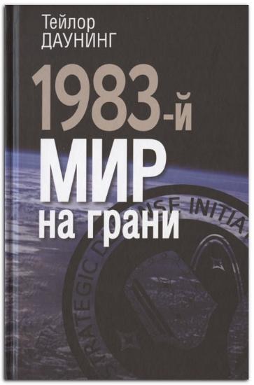 Зображення 1983-й. Мир на грани