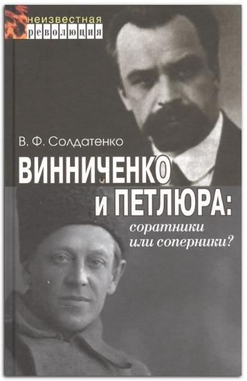 Книга Винниченко и Петлюра: соратники или соперники?. Автор Солдатенко В. Ф.