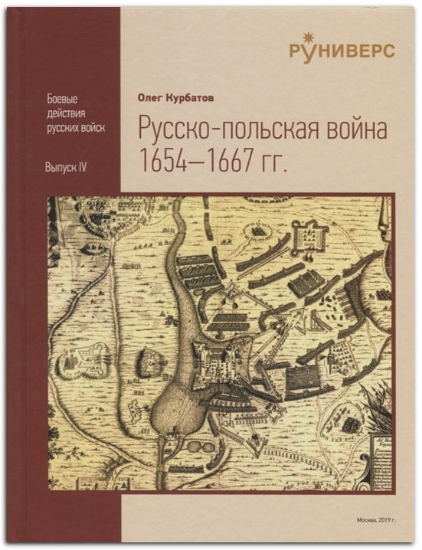 Книга Pyccко-польская война 1654–1667 гг.. Автор Курбатов О.А.