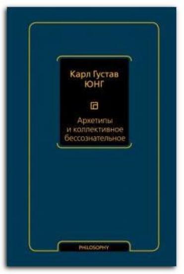 Книга Архетипы и коллективное бессознательное. Автор Юнг К.Г.