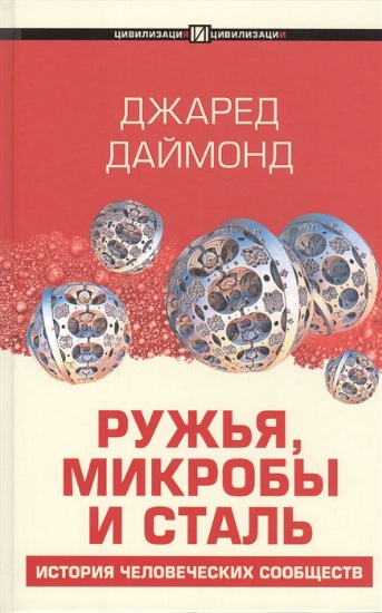 Книга Ружья, микробы и сталь. История человеческих сообществ. Автор Даймонд Джаред