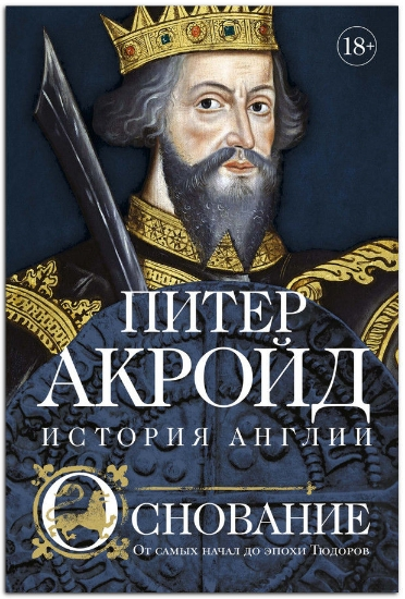 Книга Основание: история Англии. От самых начал до эпохи Тюдоров. Автор Акройд П.