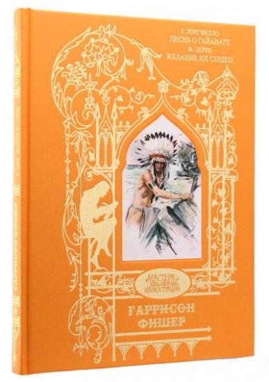Книга Песнь о Гайавате. Желание их сердец. Автор Фишер Гаррисон