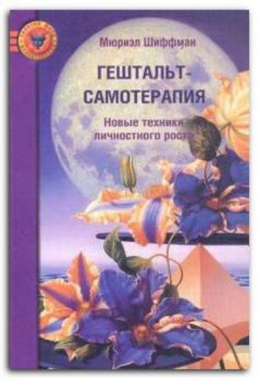Книга Гештальт-самотерапия. Новые техники личностного роста. Автор Шиффман.