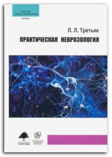 Книга Практическая неврозология. Автор Третьяк Л.Л.