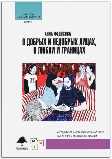 Книга О добрых и недобрых лицах, любви и границах. Автор Федосова А.