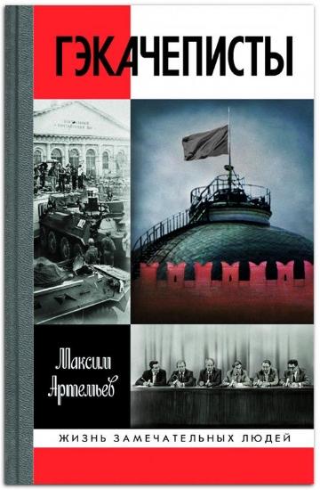 Книга Гэкачеписты. Автор Артемьев М.А.