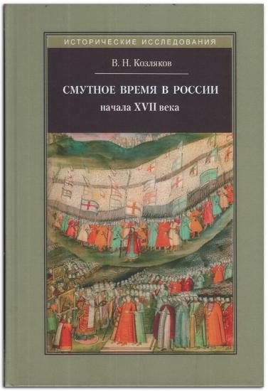 Зображення Смутное время в России начала XVII века
