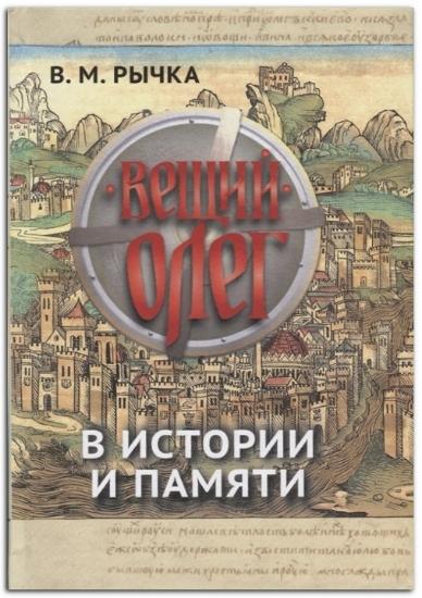 Зображення Вещий Олег в истории и памяти