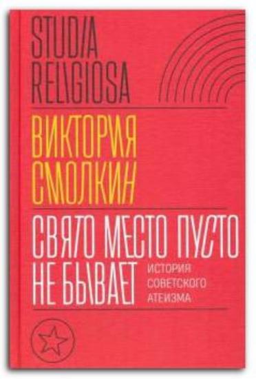 Книга Свято место пусто не бывает. История советского атеизма. Автор Смолкин, В.