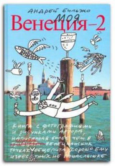 Зображення Моя Венеция — 2
