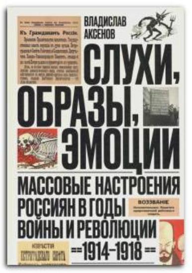 Зображення Слухи, образы, эмоции. Массовые настроения россиян в годы войны и революции (1914-1918)