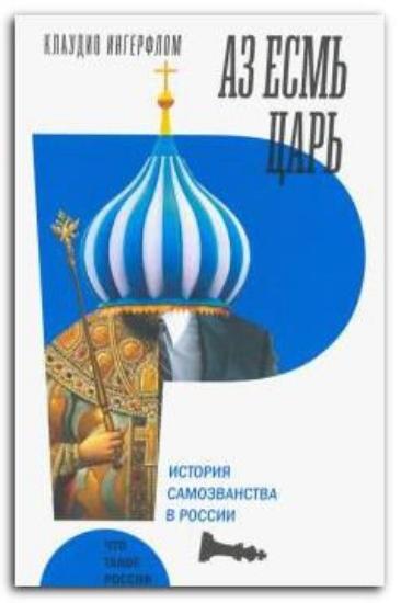 Книга Аз есмь царь. История самозванства в России. Автор Ингерфлом, К.