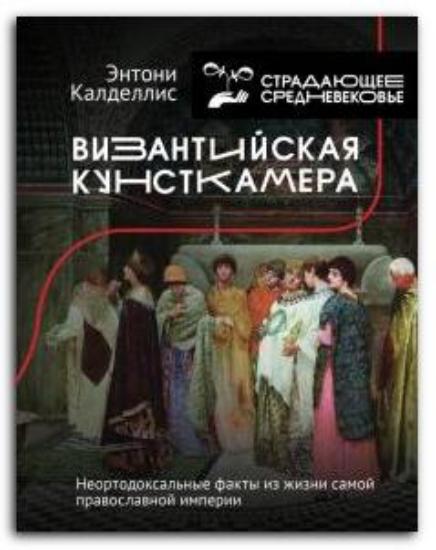 Зображення Византийская кунсткамера. Неортодоксальные факты из жизни самой православной империи