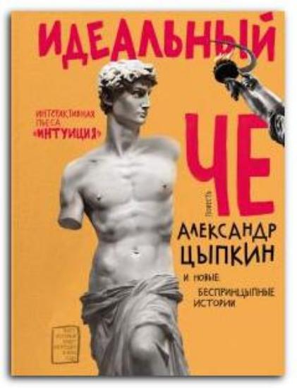 Книга Идеальный Че. Интуиция и новые беспринцыпные истории. Автор Цыпкин А.