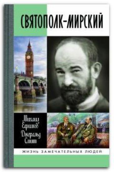Книга Святополк-Мирский. Автор Ефимов М.В., Смит Дж.