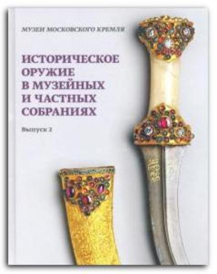 Зображення Историческое оружие в музейных и частных собраниях. Выпуск 2