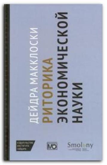 Книга Риторика экономической науки. Автор Макклоски Д.