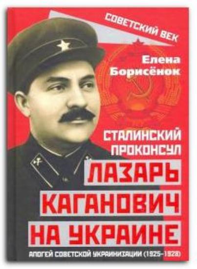 Зображення Сталинский проконсул Лазарь Каганович на Украине. Апогей советской украинизации (1925-1928)