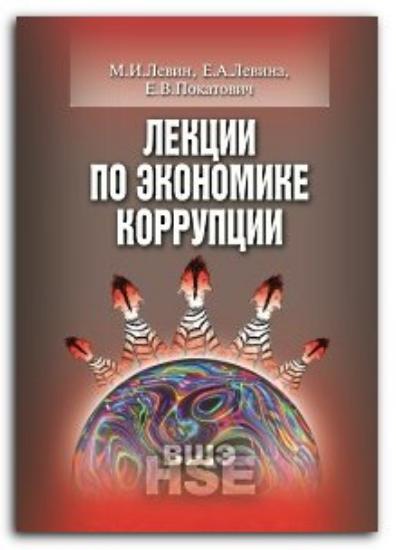 Книга Лекции по экономике коррупции. Автор Левин М.И., Левина Е.А., Покатович Е.В.
