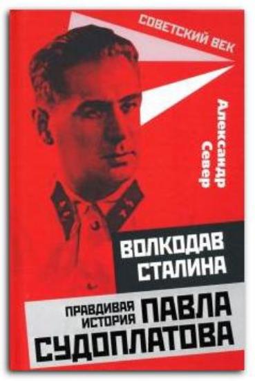 Книга Волкодав Сталина. Правдивая история Павла Судоплатова. Автор Север А.