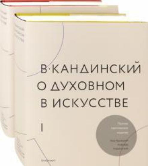 Зображення В.Кандинский. О духовном искусстве. Полное критическое издание. В 2-х томах