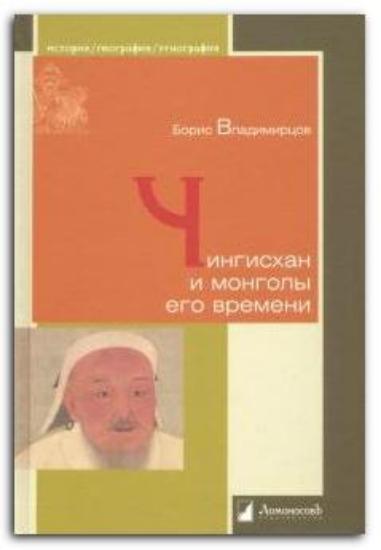 Зображення Чингисхан и монголы его времени