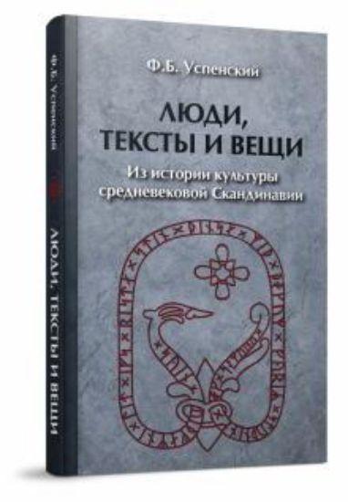 Зображення Люди, тексты и вещи. Из истории культуры средневековой Скандинавии