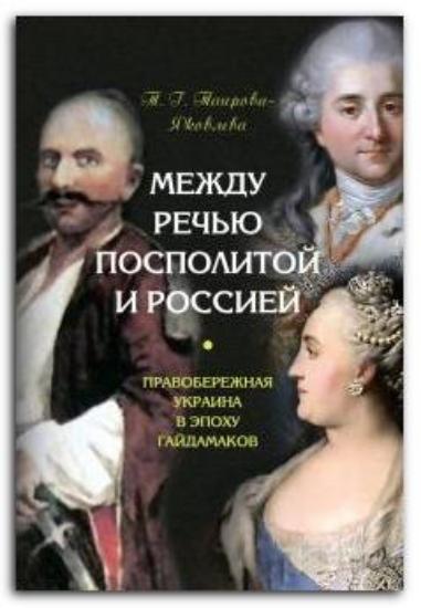 Зображення Между Речью Посполитой и Россией. Правобережная Украина в эпоху гайдамаков