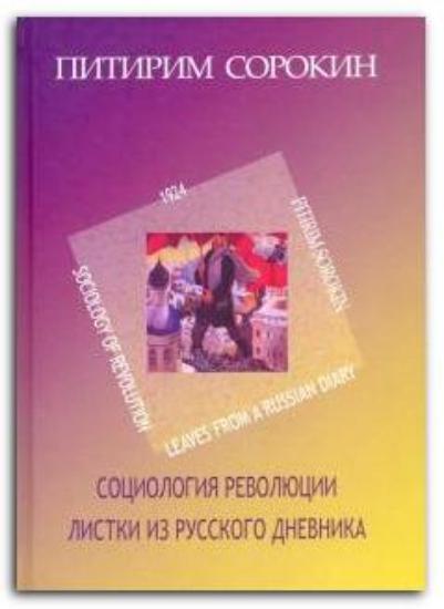Зображення Социология революции. Листки из русского дневника