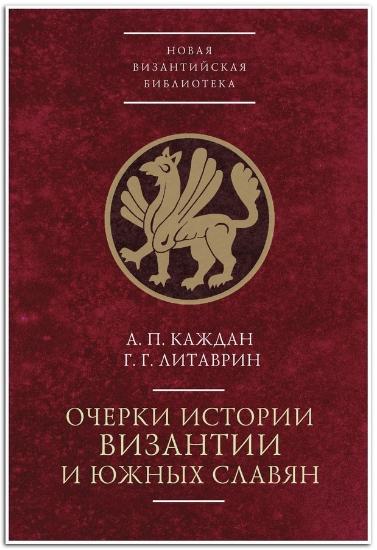 Зображення Очерки истории Византии и южных славян