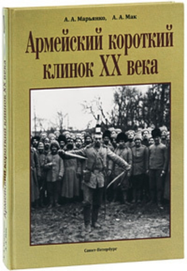 Зображення Армейский короткий клинок XX века (подарочное издание)