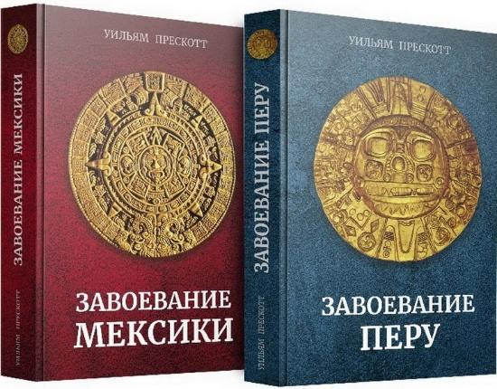 Книга Завоевание Мексики. Завоевание Перу. В 2-х томах. Автор Прескотт У.