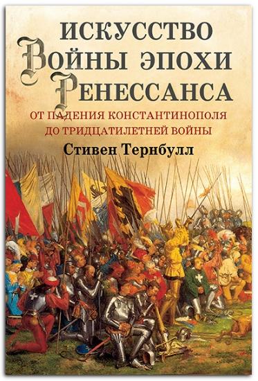 Книга Искусство войны эпохи ренессанса. От падения Константинополя до Тридцатилетней войны. Автор Тернбулл С.