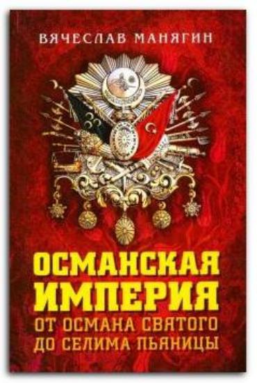 Книга Османская империя. От Османа до Селима Пьяницы. Автор Манягин В.Г.