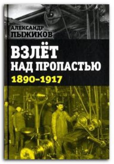 Зображення Взлёт над пропастью. 1890-1917 годы