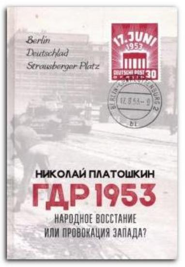 Зображення ГДР 1953. Народное восстание или провокация Запада?