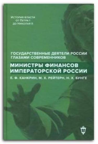 Зображення Министры финансов императорской России