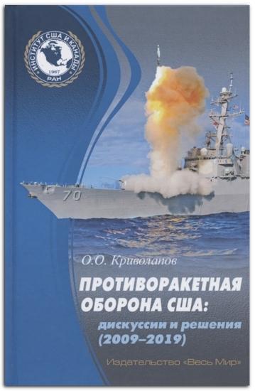 Зображення Противоракетная оборона США: дискуссии и решения (2009-2019)