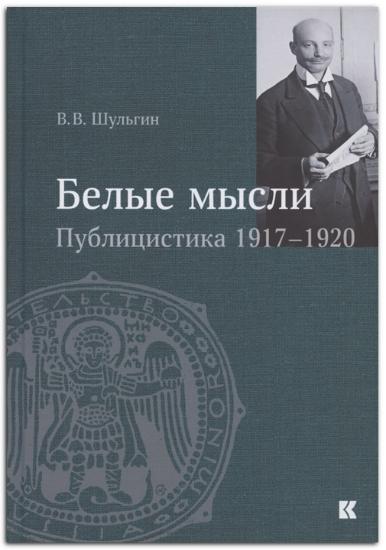 """Зображення """"Белые мысли"""". Публицистика 1917–1920 гг."""