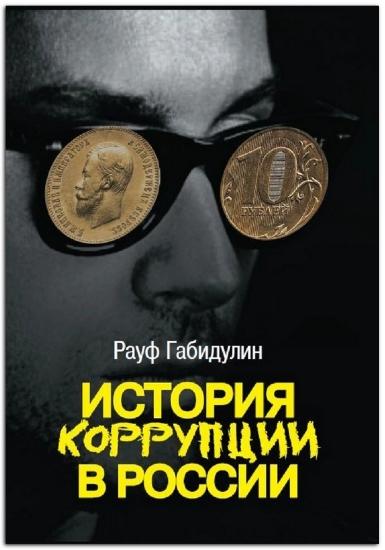 Зображення История коррупции в России