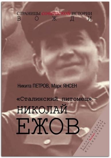"""Зображення """"Сталинский питомец"""" - Николай Ежов"""