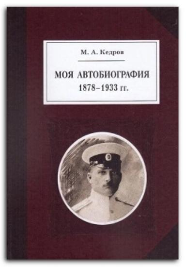 Зображення Моя автобиография. 1878-1933 гг.