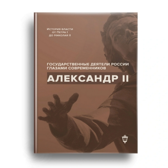 Зображення АЛЕКСАНДР II