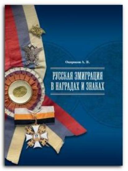 Зображення Русская эмиграция в наградах и знаках