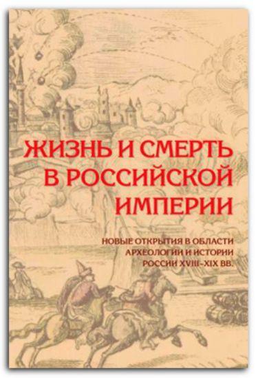 Зображення Жизнь и смерть в Российской империи