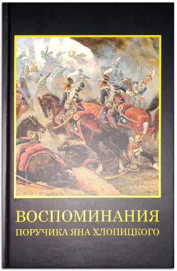 Зображення Воспоминания поручика Яна Хлопицкого: военно-исторические мемуары